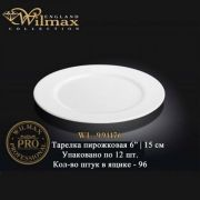 Wilmax Pro Тарелка пирожковая круглая 15см в упаковке 12 шт, цена за 1 шт арт WL-991176